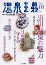 【新品】【本】温泉主義 No.1 松田忠徳/編集長