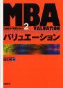 【新品】【本】日経BP実戦MBA 2 MBAバリュエーション 森生 明