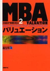 日経BP実戦MBA 2 MBAバリュエーション 森生 明