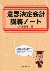 【新品】【本】意思決定会計講義ノート 大塚宗春/著