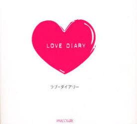 【新品】【本】ラブ・ダイアリー 恋についての365問 PARCO出版/編集