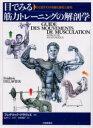 【新品】【本】目でみる筋力トレーニングの解剖学 ひと目でわかる強化部位と筋名 フレデリック・ドラヴィエ/著 白木仁…
