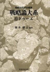 【新品】【本】戦略論大系 6 ドゥーエ 戦略研究学会/編集