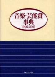 【新品】【本】音楽・芸能賞事典 1996−2001 日外アソシエーツ株式会社/編集