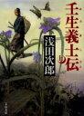 【新品】【本】壬生義士伝 上 浅田次郎/著