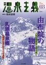 【新品】【本】温泉主義 No.3 松田忠徳/編集長