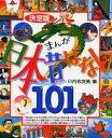 【新品】【本】まんが日本昔ばなし101 決定版 川内彩友美/編