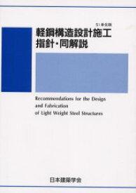【新品】【本】軽鋼構造設計施工指針・同解説 SI単位版 日本建築学会/編集