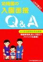 【新品】【本】幼稚園の入園面接Q&A