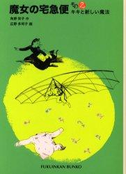【新品】【本】魔女の宅急便 その2 キキと新しい魔法 角野栄子/作 広野多珂子/画