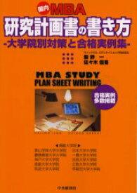 【新品】【本】国内MBA研究計画書の書き方 大学院別対策と合格実例集 飯野一/著 佐々木信吾/著