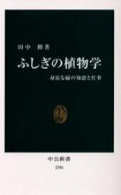 【新品】【本】ふしぎの植物学 身近な緑の知恵と仕事 田中修/著
