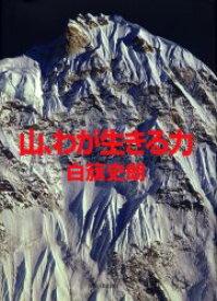 【新品】【本】山、わが生きる力 白籏史朗/著