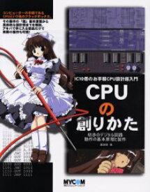CPUの創りかた IC10個のお手軽CPU設計超入門 初歩のデジタル回路動作の基本原理と製作 渡波郁/著