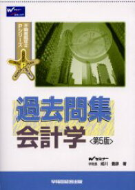 【新品】【本】過去問集会計学 成川豊彦/著