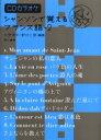 【新品】【本】シャンソンで覚えるフランス語 CDカラオケ 2 大野修平/編著 野村二郎/編著