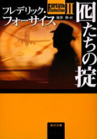 【新品】囮たちの掟 KADOKAWA フレデリック・フォーサイス/著 篠原慎/訳