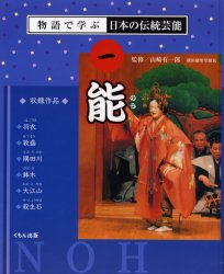 【新品】【本】物語で学ぶ日本の伝統芸能 1 能 山崎 有一郎 監修
