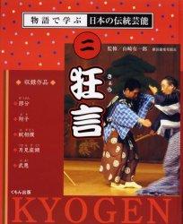 【新品】【本】物語で学ぶ日本の伝統芸能 2 狂言 山崎 有一郎 監修