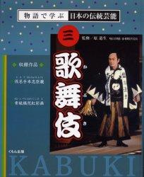 【新品】【本】物語で学ぶ日本の伝統芸能 3 歌舞伎 原 道生 監修
