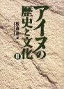 【新品】【本】アイヌの歴史と文化 2 榎森進/編
