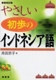 【新品】【本】やさしい初歩のインドネシア語 舟田京子/著