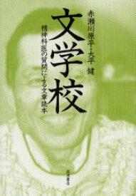 文学校 精神科医の質問による文章読本 赤瀬川原平/著 大平健/著