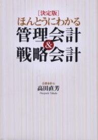 【新品】ほんとうにわかる管理会計&戦略会計 決定版 PHPエディターズ・グループ 高田直芳/著