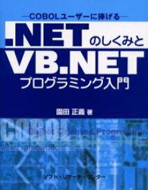 【新品】【本】.NETのしくみとVB.NETプログラミング入門 COBOLユーザーに捧げる 園田正義/著