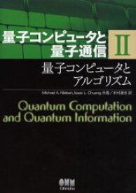 量子コンピュータと量子通信 2 量子コンピュータとアルゴリズム Michael A.Nielsen/共著 Isaac L.Chuang/共著 木村達也/訳