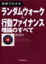 【新品】図解でわかるランダムウォーク&行動ファイナンス理論のすべて 田淵直也/著