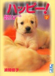 【新品】【本】ハッピー! 7 盲導犬ハッピーの誕生日!編 波間信子/著