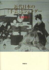 【新品】【本】近代日本の「手芸」とジェンダー 山崎明子/著