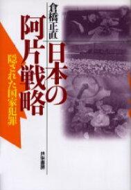 【新品】【本】日本の阿片戦略 隠された国家犯罪 新装版 倉橋正直/著