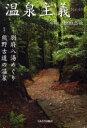 【新品】【本】温泉主義 No.05 松田忠徳/編集長