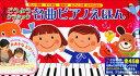 【新品】【本】どうようクラシック名曲ピアノえほん