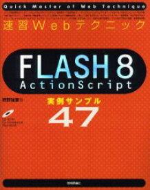 【新品】【本】速習WebテクニックFLASH 8 ActionScript実例サンプル47 狩野祐東/著