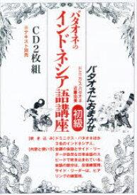 【新品】【本】バタオネのインドネシア語講座 初級CD D.バタオネ 著 近藤 由美 著
