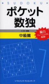 【新品】ポケット数独 能力トレーニングに最適! 中級篇 ニコリ/編著