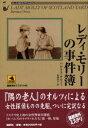 【新品】【本】レディ・モリーの事件簿 バロネス・オルツィ/著 鬼頭玲子/訳
