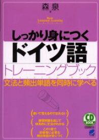 【新品】【本】しっかり身につくドイツ語トレーニングブック 文法と頻出単語を同時に学べる 森泉/著