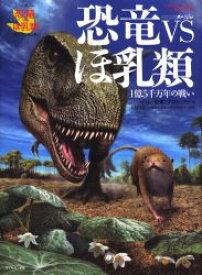恐竜VSほ乳類 1億5千万年の戦い NHK「恐竜」プロジェクト/編 小林快次/監修