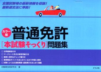 【新品】【本】普通免許〈本試験そっくり〉問題集 カラー版 自動車技術研究会/著