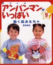 【新品】【本】手づくりアンパンマンがいっぱい 9 動く紙おもちゃ 黒須 和清 著