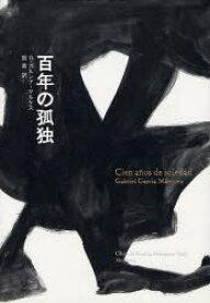 百年の孤独 G.ガルシア=マルケス/著 鼓直/訳