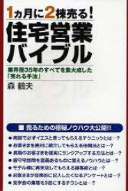 【新品】【本】住宅営業バイブル 1カ月に2棟売る! 業界歴35年のすべてを集大成した「売れる手法」 森鶴夫/著