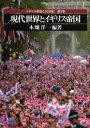 【新品】【本】イギリス帝国と20世紀 第5巻 現代世界とイギリス帝国 木畑 洋一 編著