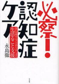 【新品】必察!認知症ケア 思いを察することからはじまる生活ること支援 中央法規出版 永島徹/著