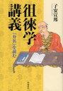 【新品】【本】徂徠学講義 『弁名』を読む 子安宣邦/著