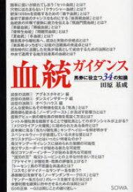 【新品】血統ガイダンス 馬券に役立つ34の知識 総和社 田原基成/著